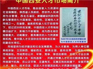 2019年西安人才市場招聘會(全年)時間安排