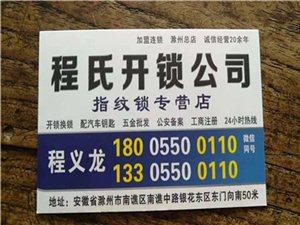 滁州市开锁换锁多少钱-程氏开锁专业配汽车钥匙