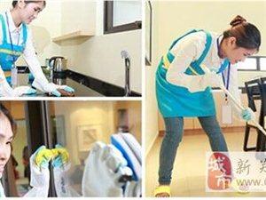 鴻福家政保潔服務中心