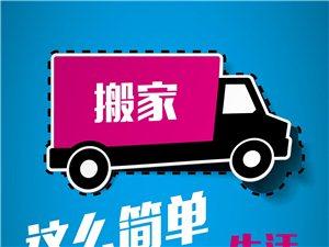 新郑市胜利搬家公司,专业服务家具行业