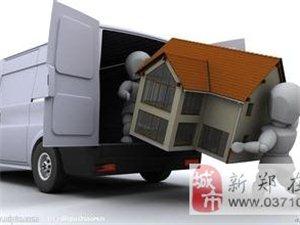 新郑顺新专业搬家、专业疏通管道,24小时为您服务!