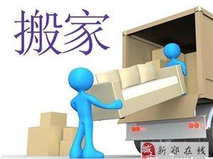 新郑金龙专业搬家公司、24小时服务价格最底