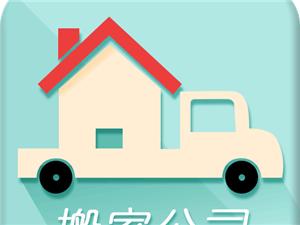 新郑万發专业搬家公司丶24小时服务价格最底