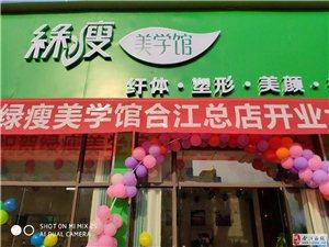 绿瘦美学馆合江总店