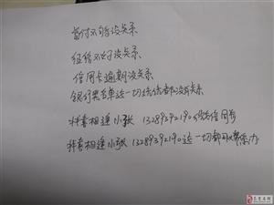 南京喜相逢以租代购征信不好买车找小张