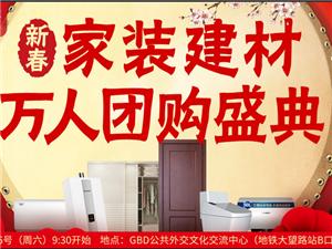 2月16�新春�b修建材�@么��惠?近百品牌全��1折起