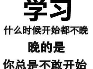 贛州市大專本科正規學歷報名點