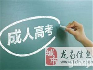 贛州龍南縣成人高考 考試難嗎?