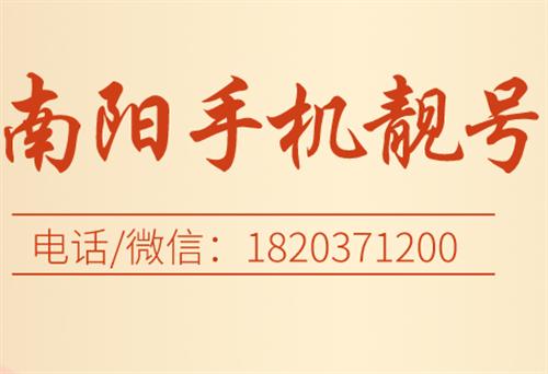 常年出售回收南阳靓号微信:18203771200