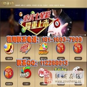 福彩3d平台批发正版平台出租
