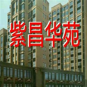紫昌华苑火爆开盘,温泉入户,送跃层,送院子