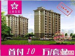 急卖王庆坨医院附近江南花园,70年产权,可贷款