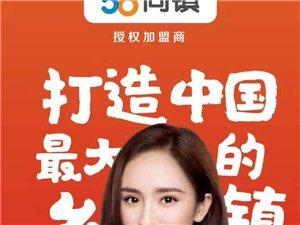 58同城旗下乡镇互联网项目58同镇来凤乡镇招商啦