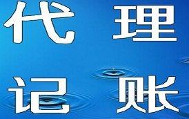 广饶迅捷企业代理记账公司为自己代言