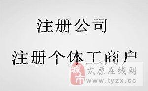 太原市公司注册记账报税经营范围概略