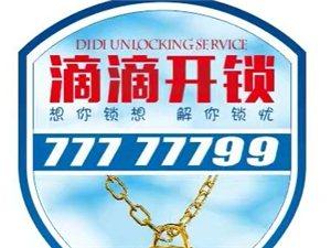黔江开锁-换锁指纹锁-配汽车钥匙-黔江滴滴开锁公司