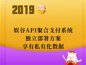 聚合API支付系統,娛谷科技開發商定制出售