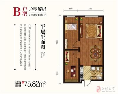 B户型-2室2厅1厨1卫
