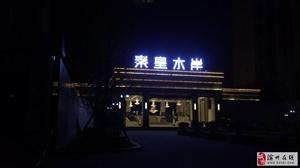 黄河五路渤海二十一秦皇水岸现房