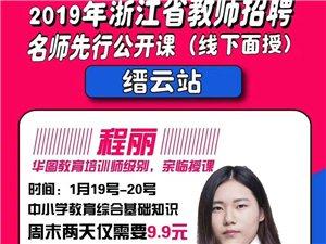2019年浙江省教师招聘名师先行公开课