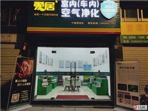 新京葡棋牌爱居提供专业甲醛检测、除甲醛服务