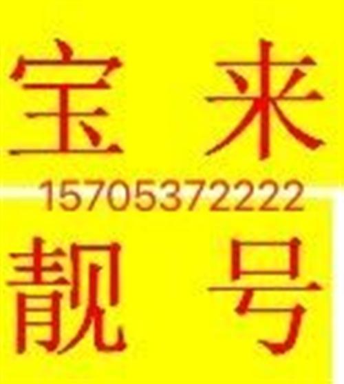转让13406289999+14705379999