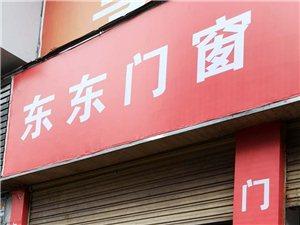 合江县东东门窗