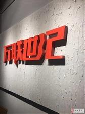 御香山+大产权+大平台3室2厅2卫68万元