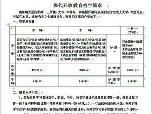 2019曲陽電大專、本科招生