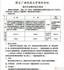 2019曲阳电大专、本科招生