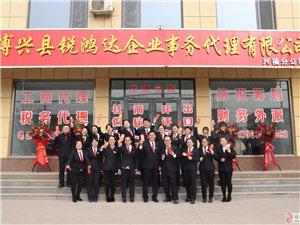 博兴县锐鸿达企业事务代理有限公司兴福分公司开业啦