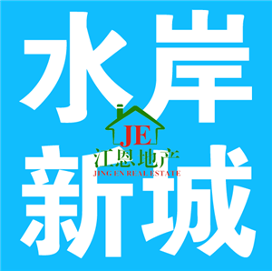 【县城中心!】水岸新城精装特价三房56万出售!