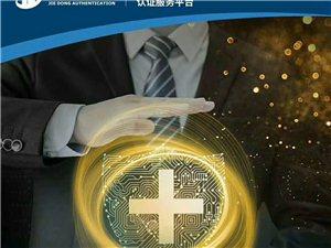 杰东认证专业的第三方认证服务机构