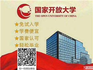 國家開放大學19年春招生繼續報名