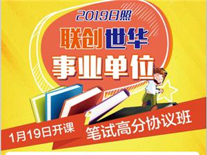 2019年山東事業單位統考筆試輔導課程