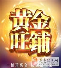 龙翔国际书香苑2室月租3000元73平100万元