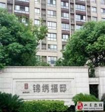 华燕中介锦绣福邸带电梯3楼88平85万毛坯满五