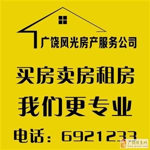 湖东郦城3室2厅1卫75万元