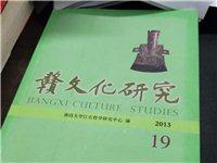 江西赣文化研究2013,作品详实