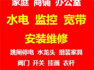 内江电工王师傅水电安装维修