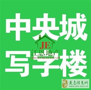 县城中心中央城简装写字楼40万出售!