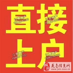 龙翔国际已租店面直接上户120万元出售