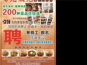 宽板凳砂锅串串香200多种菜品任你选,新推特色小碗菜