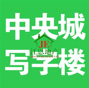 中央城精装写字楼出租月租1400元/月