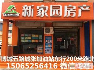 01817渤海锦绣城2室2厅1卫125万元