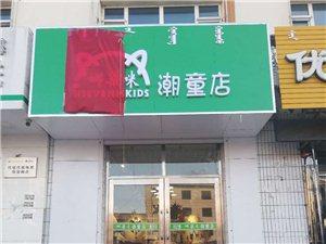 娜柒咪潮童店