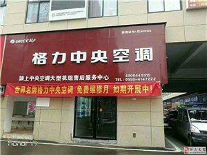 颍上格力中央空调(五洲万汇店)