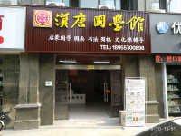 汉唐国学馆