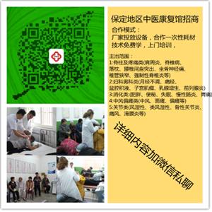 中医康复馆 招商,厂家投设备,传技术,合作耗材