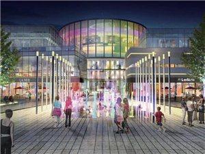 建业百城天地商业中心